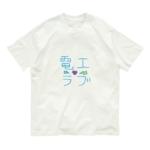 電工ラブTシャツ